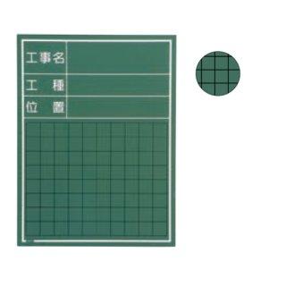 【W-1C】木製黒板(工事名・工種・位置)
