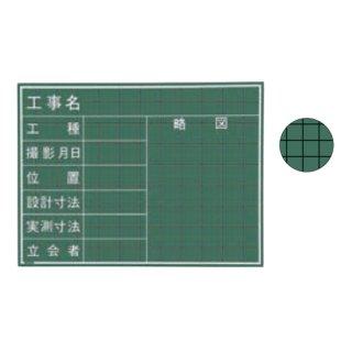 【W-4C】木製黒板(工事名・工種・撮影月日・位置・設計寸法他)