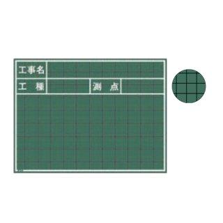 【W-5C】木製黒板(工事名・工種・測点)