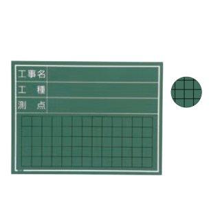 【W-6C】木製黒板(工事名・工種・測点)