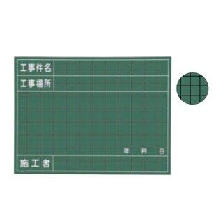 【W-40C】木製黒板(工事件名・工事場所・年月日・施工者)