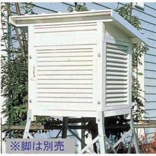 【75型】百葉箱(本体のみ)両屋根/理振型