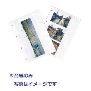 【A-L6WR】工事写真帳(台紙のみ 50枚)