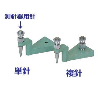 【ソクシンキヨウ ハリ】測針器用針