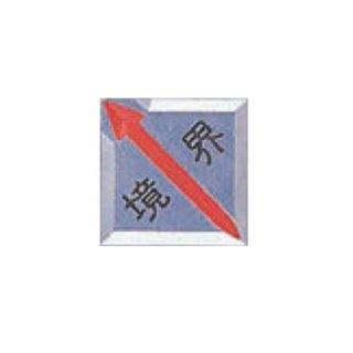 【CL-9(境界) 】クリアーライン(斜め矢印(境界))(貼付 10枚入)