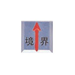 【CL-10(境界)】クリアーライン(↑(境界))(貼付 10枚入)