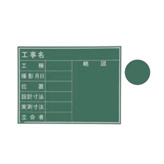 【W-4CN】木製黒板(工事名・工種・撮影月日・位置・設計寸法他)
