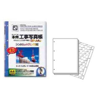 【DP-A4J】本州デジタル工事写真帳(A4)プリンタ用紙