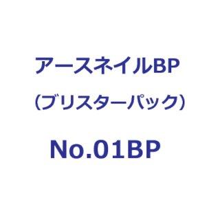 【No.01BP】アースネイル(20本入)