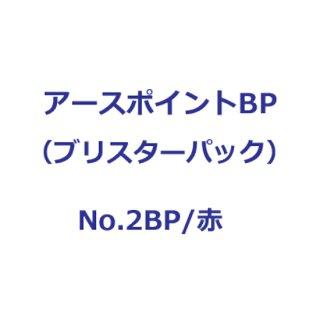 【No.2BP】アースポイント(赤色 10枚入)