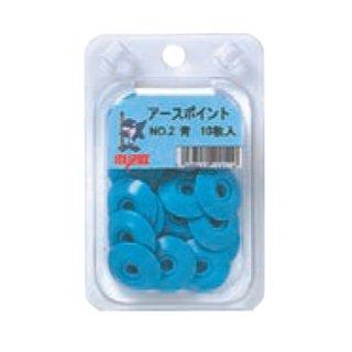 【No.2BP】アースポイント(青色 10枚入)
