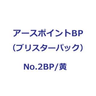 【No.2BP】アースポイント(黄色 10枚入)