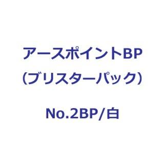 【No.2BP】アースポイント(白色 10枚入)