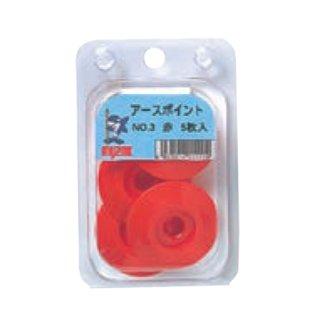 【No.3BP】アースポイント(赤色 5枚入)