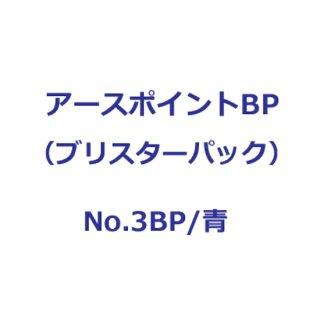 【No.3BP】アースポイント(青色 5枚入)