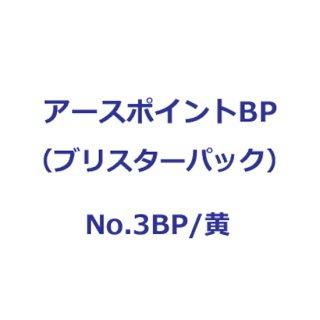 【No.3BP】アースポイント(黄色 5枚入)