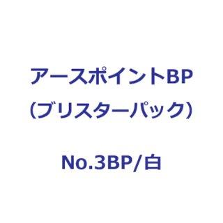 【No.3BP】アースポイント(白色 5枚入)