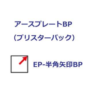 【EP-半角矢印BP】アースプレート(斜め矢印(半上))(貼付 2枚入)