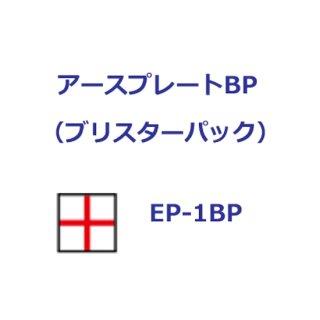 【EP-1BP】アースプレート(+)(貼付 2枚入)