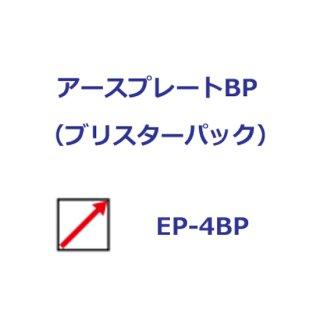 【EP-4BP】アースプレート(斜め矢印)(貼付 2枚入)