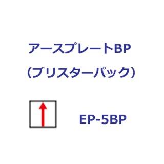 【EP-5BP】アースプレート(↑)(貼付 2枚入)