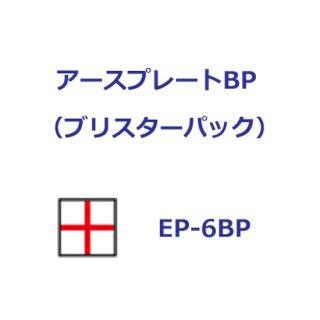 【EP-6BP】アースプレート(+)(埋込 2枚入)