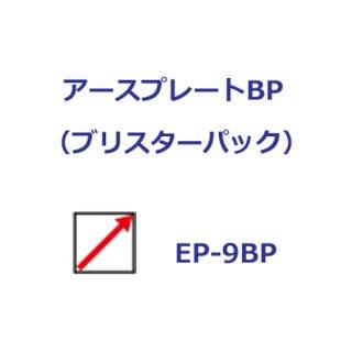 【EP-9BP】アースプレート(斜め矢印)(埋込 2枚入)