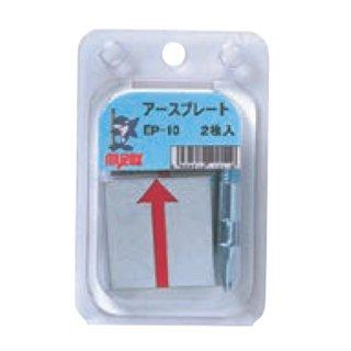 【EP-10BP】アースプレート(↑)(埋込 2枚入)