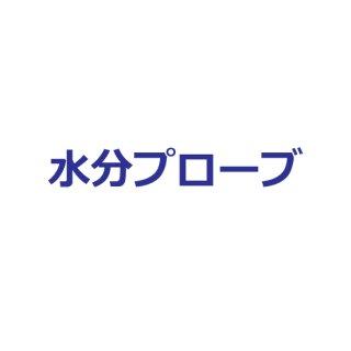 【BLD5060】水分プローブ