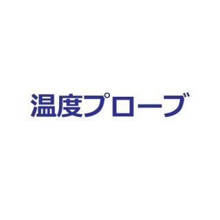 【BLD5059】温度プローブ
