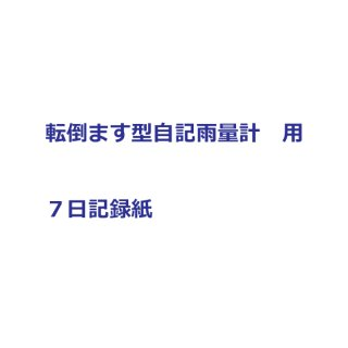 【No.7820-62】7日用記録紙(佐藤計量器製)