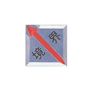 【CL-19(境界)】クリアーライン(斜め矢印(境界))(埋込 4枚入)