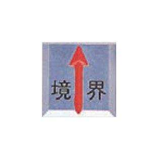 【CL-20(境界)】クリアーライン(↑(境界))(埋込 4枚入)