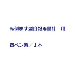 【カートリッジペン(KS-01)】自記計測用カートリッジペン(佐藤計量器製)