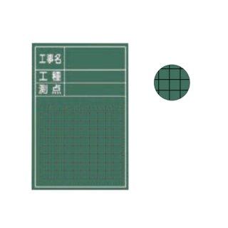 【W-3CS】木製黒板(工事名・工種・測点)