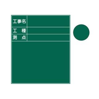 【SG-44】スチール黒板(工事名・工種・測点)