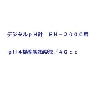 【EH-804】標準緩衡溶液 PH4