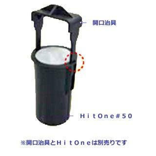 【HitOne】軽量型枠 HitOne(1セット×60個入)