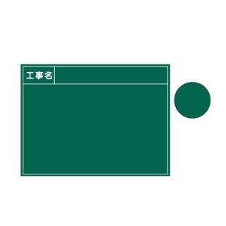 【SG-8G】耐水スチールグリーンボード(工事名)
