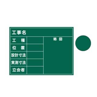 【SG-21G】耐水スチールグリーンボード(工事名・工種・位置・設計寸法・実測寸法他)