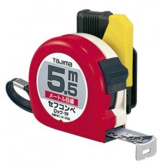 【SFL19-55BL】セフコンベ ロック−19