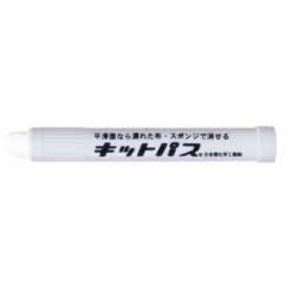 【KK-10-W】工事用キットパス(白色×10本入)