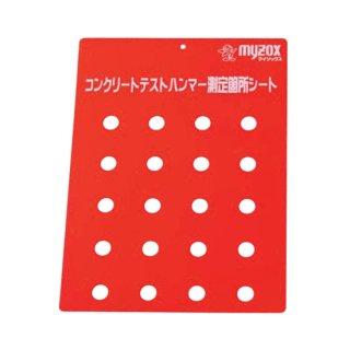 【KTS-01】測定箇所シート