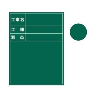 【SG-3G】耐水スチールグリーンボード(工事名・工種・測点)