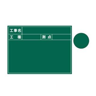 【SG-5G】耐水スチールグリーンボード(工事名・工種・測点)