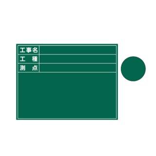 【SG-6G】耐水スチールグリーンボード(工事名・工種・測点)
