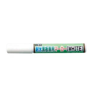 【MM-W】耐水黒板専用マーカー(白色×1本入 雨天用)