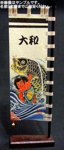 ・ちびのぼり(卓上武者のぼり)鯉に金太郎