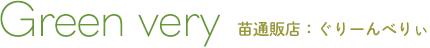 ブルーベリーやスモークツリーなど植物苗の通販店:ぐりーんべりぃ