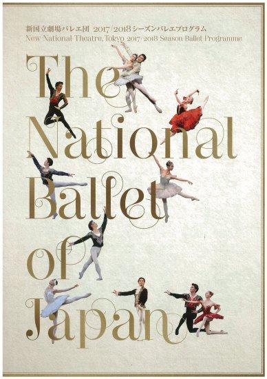新国立劇場バレエ団2017 2018シーズンバレエプログラム シアター